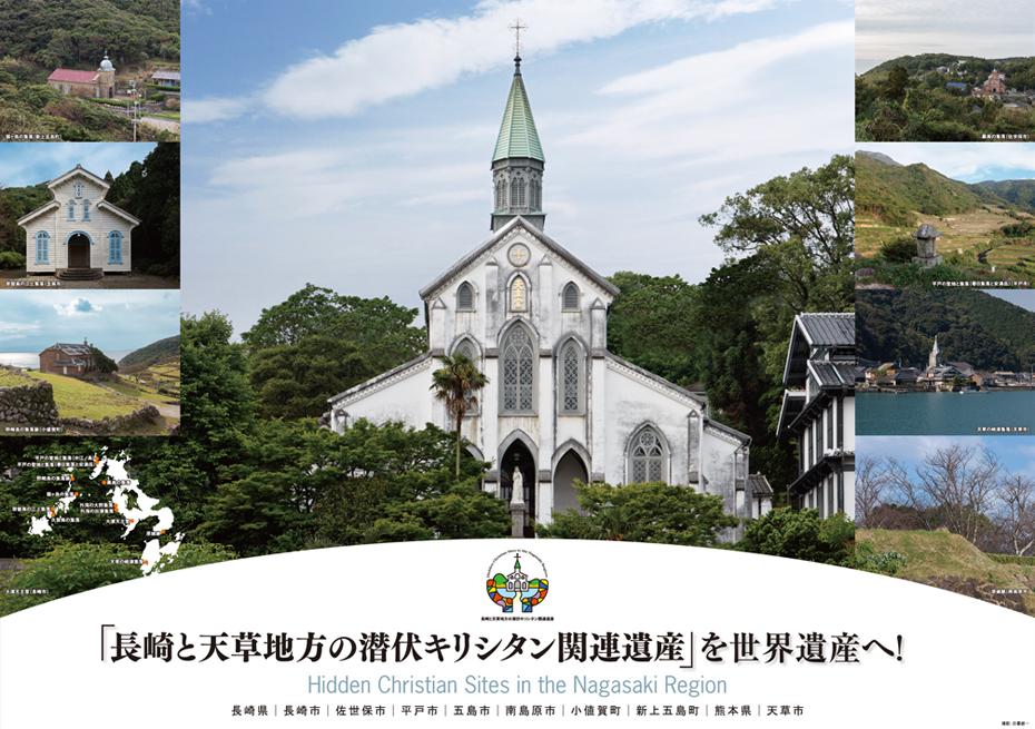 長崎と天草地方の潜伏キリシタン関連遺産 | ORCオリエンタル ...