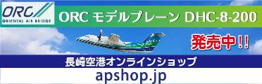 ORCモデルプレーン(DHC-8-200)オンライン発売について