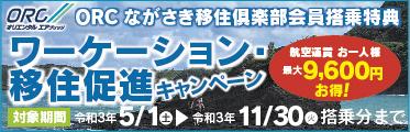 ORCに乗って対馬、壱岐、五島でワーケーションや移住を検討してみませんか。