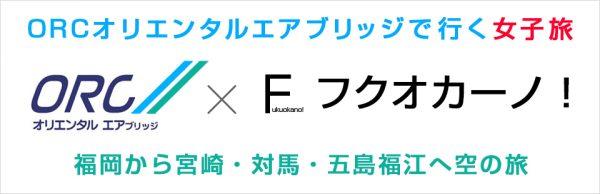 福岡のウェブメディア「フクオカーノ!」さんでコラボ記事を掲載中!