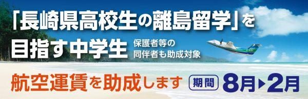 オリエンタルエアブリッジ株式会社は、長崎県高校生の離島留学を目指す中学生を応援しています!